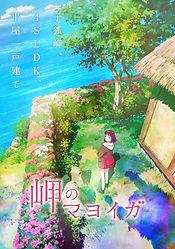 "Sachiko Kashiwaba's novel series ""Mayoiga on the Cape"" is getting an anime film adaptation, premieres 2021"