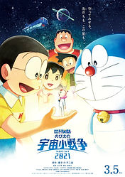 """""""Doraemon: Nobita's Little Star Wars"""" remake anime film premieres March 5, 2021, main visual and PV revealed"""