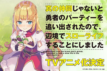 """Banished from the Hero's Party, I Decided to Live a Quiet Life in the Countryside"" TV anime adaptation announced"