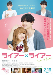 'Liar X Liar' live-action film opens in Japanese theaters on February 19, first trailer and visual released
