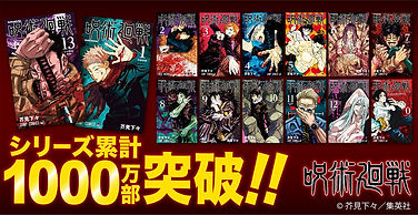 """Jujutsu Kaisen"" manga series reaches 10 million copies in circulation"