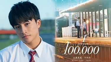 "Half-Filipino Japanese actor Alan Shirahama to play lead role  in a new romance-drama live-action film ""10 Manbun no 1"""