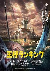 """Ousama Ranking"" TV anime premieres October 2021 in Fuji TV's noitaminA block, animation by WIT Studio"
