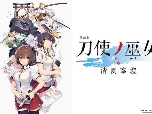 'Katana Maidens' TV anime's recital drama project adaptation announced, key visual revealed