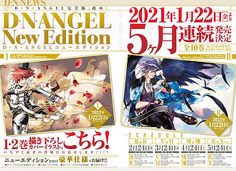 'D.N. Angel New Edition Book' to be released starting January 2021 for 5 consecutive months
