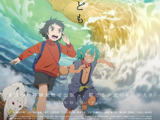 'Child of Kamiari Month' original anime film reveals new poster visual, film set to open this Fall
