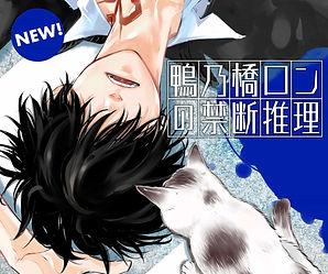 "Katekyo Hitman REBORN! author Akira Amano is back with an all-new manga series ""Ron Kamonohashi: Deranged Detective"""