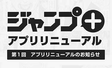 Shōnen JUMP+ App to undergo renewal on December 2020, bug fixes and new features to be added