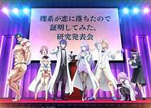 """""""Rikekoi: Science Fell in Love, So I Tried to Prove It"""" Season 2 TV anime series has been announced"""