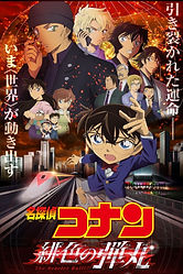 'Detective Conan: The Scarlet Bullet' anime film is now scheduled to premiere in Japanese theaters on April 16, 2021