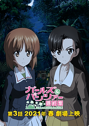 """Girls und Panzer das Finale"" 3rd anime film key visual revealed, scheduled to premiere in Japan in March 2021"