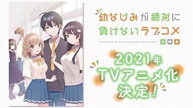 'Osananajimi ga Zettai ni Makenai Love Comedy' is receiving a TV anime series adaptation in 2021, new teaser video released
