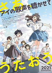 'Sing a Bit of Harmony' original anime film co-produced by Funimation and J.C. Staff premieres 2021, new key visual and PV released