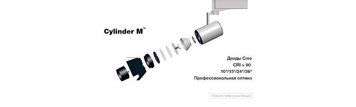 Трековые светодиодные светильники Verluisant Cylinder M