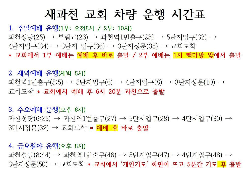 차량운행시간표-수정2(6월22일) - A5출력용001.jpg