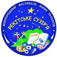 XVII Міжнародний фестиваль юних талантів «Рекітське сузір'я-2020»
