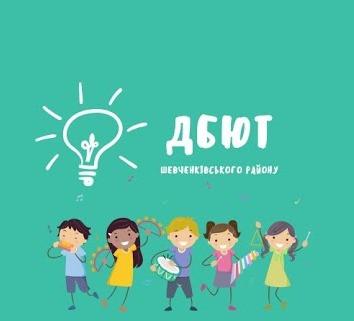 Розклад роботи гуртків Будинку дитячої та юнацької творчості Шевченківського району