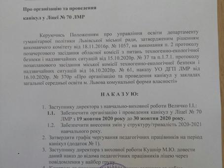 Наказ про організацію та проведення канікул у Ліцеї №70 ЛМР