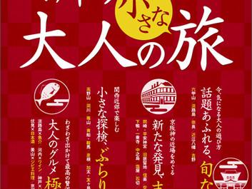 昭文社ムック「京阪神発 日帰り大人の小さな旅」に掲載されます