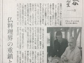 神戸新聞・連載「わが心の自叙伝」-23