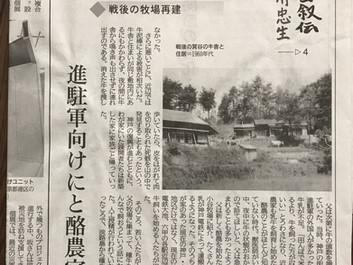 神戸新聞・連載「わが心の自叙伝」-4