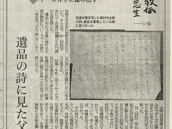 神戸新聞・連載「わが心の自叙伝」-10