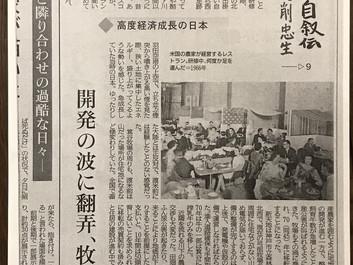 神戸新聞・連載「わが心の自叙伝」-9