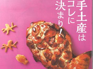 神戸新聞「奥さま手帳」2016年12月号に掲載されています。