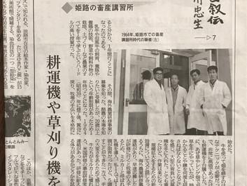 神戸新聞・連載「わが心の自叙伝」-7