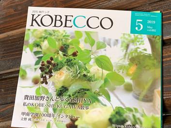 KOBECCO 6月号に掲載されました