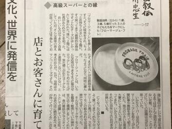 神戸新聞・連載「わが心の自叙伝」-17