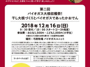12月16日(日)バイオガス大根プロジェクト・第2回「バイオガス大根収穫祭!」(親子参加OK!)