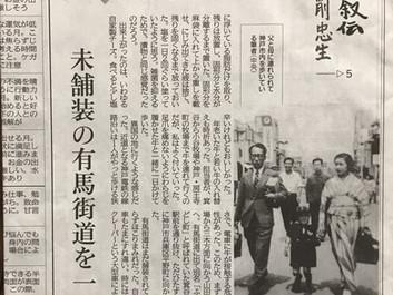 神戸新聞・連載「わが心の自叙伝」-5
