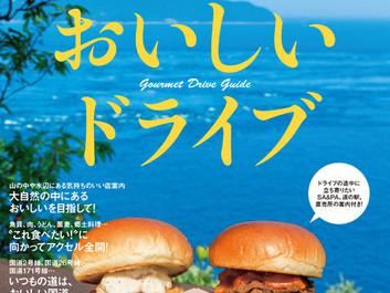 京阪神エルマガジン社 「京阪神から行くおいしいドライブ」に掲載されています。