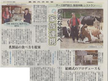 農業共済新聞にて紹介されました