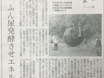 神戸新聞・連載「わが心の自叙伝」-24