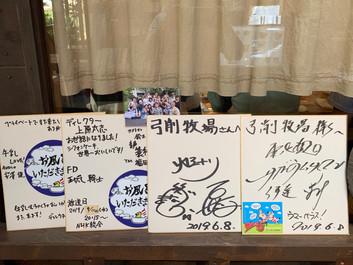 9月11日NHK総合「サンドのお風呂いただきます」