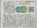 神戸新聞朝刊9月16日号にて紹介されました。
