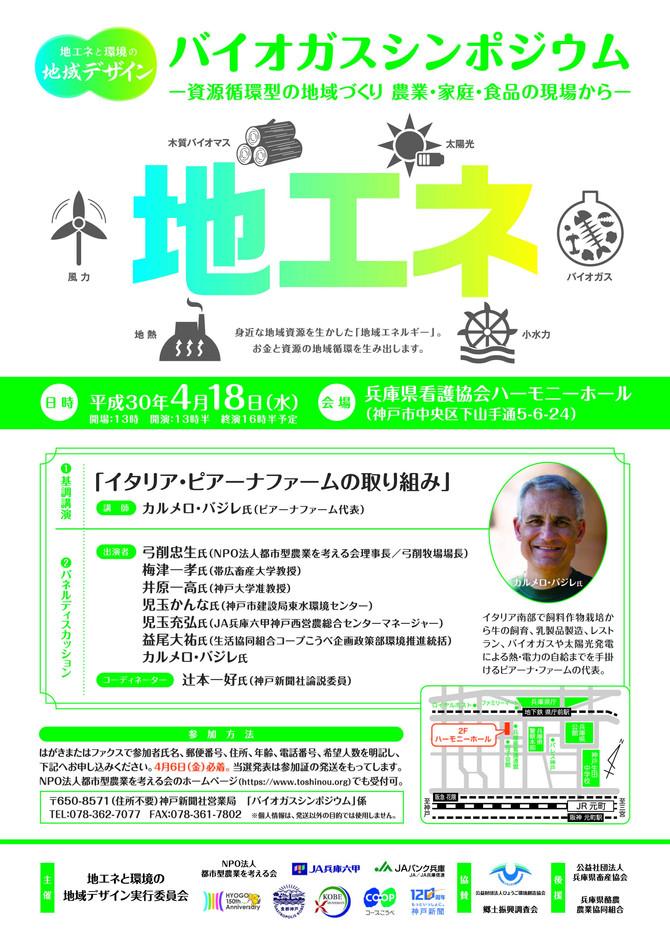 4月18日(水)開催「資源循環型の地域づくりーバイオガスシンポジウム」