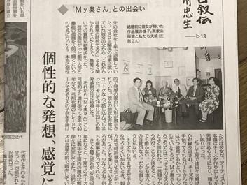 神戸新聞・連載「わが心の自叙伝」-13
