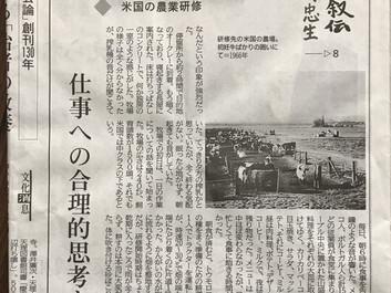 神戸新聞・連載「わが心の自叙伝」-8