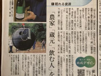 神戸新聞・ローカルSDGsのものづくり、「地エネの酒 for SDGs」の連載始まりました。