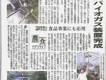 神戸新聞[2016年8月3日]バイオガスへの取り組みが掲載されました。