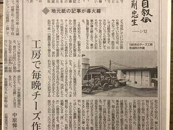 神戸新聞・連載「わが心の自叙伝」-12