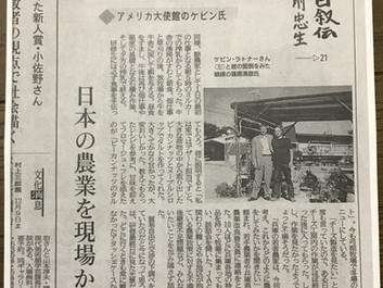 神戸新聞・連載「わが心の自叙伝」-21