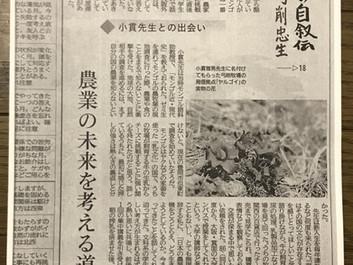 神戸新聞・連載「わが心の自叙伝」-18