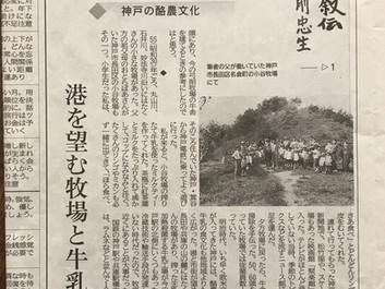 神戸新聞・連載「わが心の自叙伝」-1