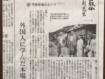 神戸新聞・連載「わが心の自叙伝」-2