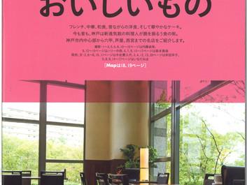 ミセス2月号「神戸・芦屋のおいしいもの」に掲載されています。