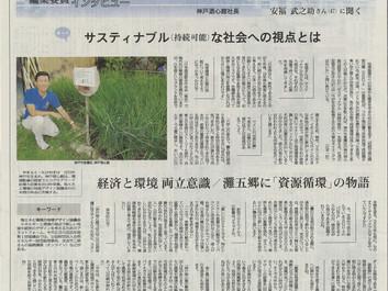 神戸新聞2020年8月30日朝刊